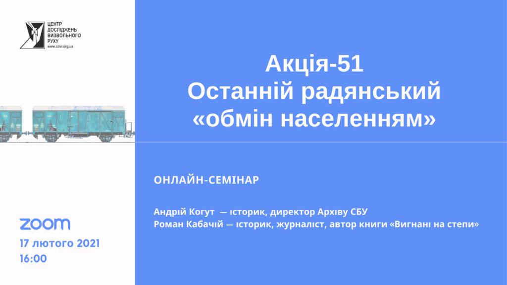 """АНОНС. Онлайн-семінар «Акція-51. Останній радянський """"обмін населенням""""»."""